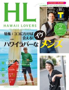 HL_2017spring_cover-e1490794132616